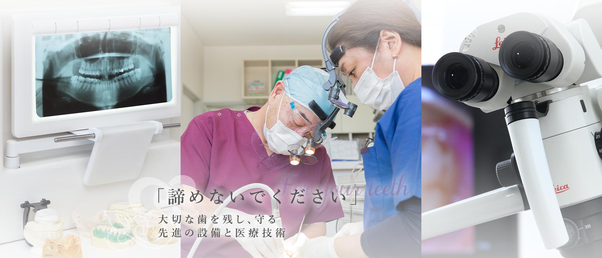 「諦めないでください」大切な歯を残し、守る先進の設備と医療技術